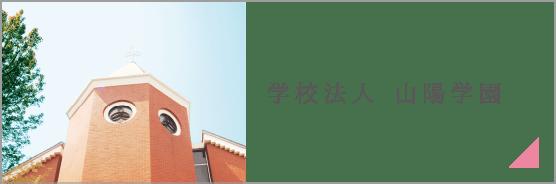 学校法人山陽学園