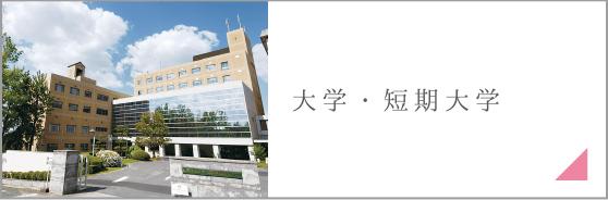 山陽学園大学・山陽学園短期大学