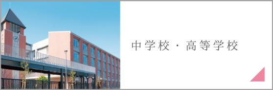 山陽女子高等学校・山陽女子中学校