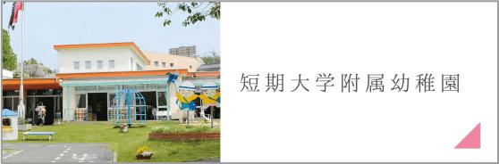 山陽学園大学付属幼稚園