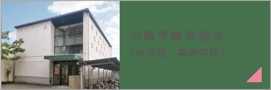 山陽学園同窓会(中学校・高等学校)